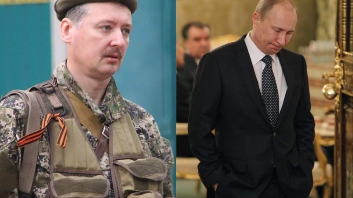 Національно-визвольний аспект боротьби похований: Гіркін розкритикував Путіна за миротворців