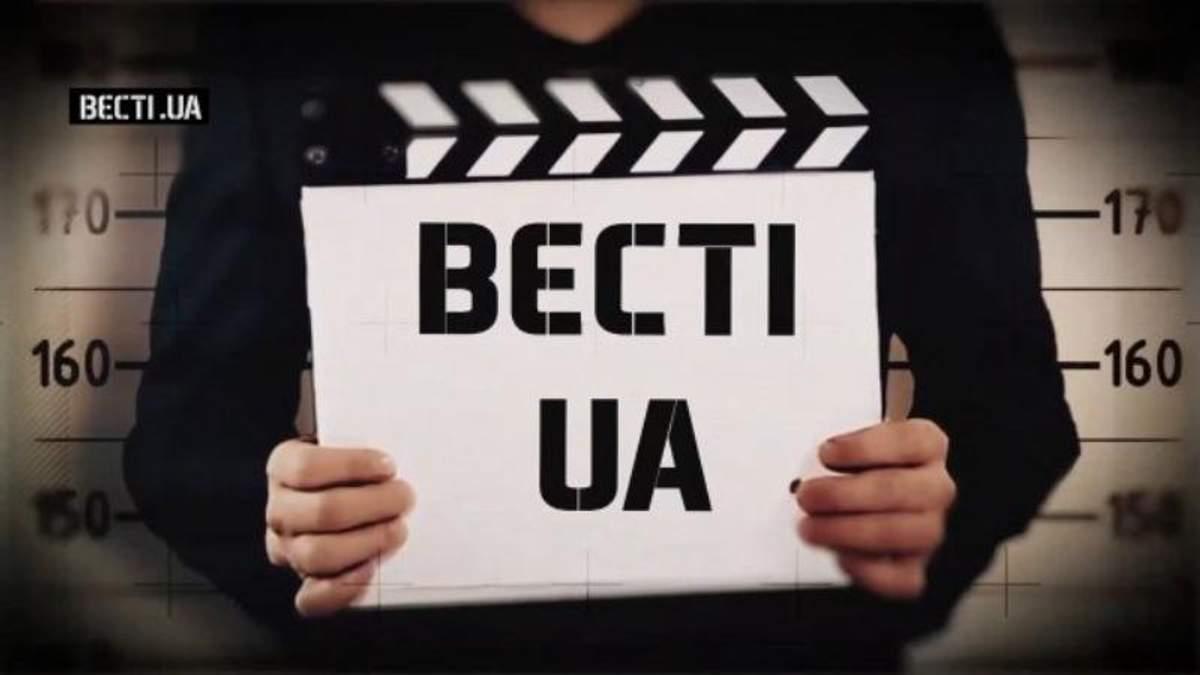 """Дивіться """"Вєсті.UA"""". Ремонт Верховної Ради. Краса політиків (не) врятує світ"""