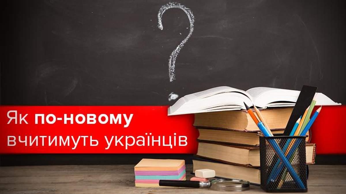 Реформа образования в Украине началась