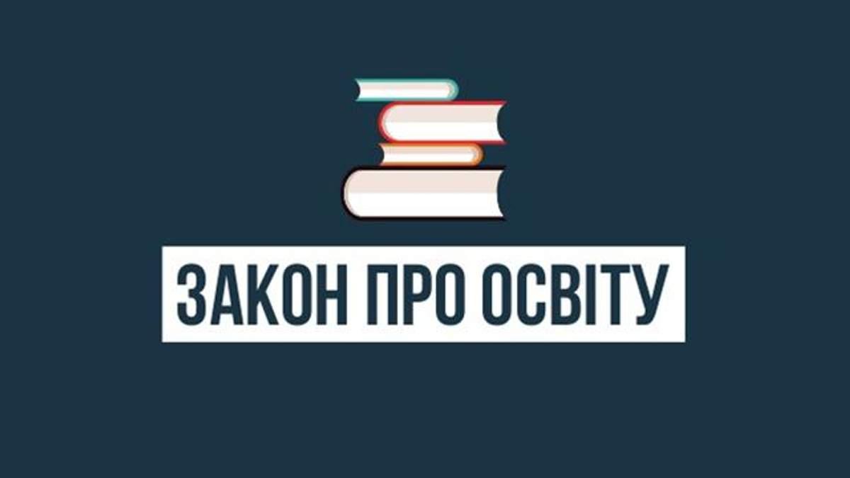 Закон про освіту в Україні: різка критика Угорщини та Румунії