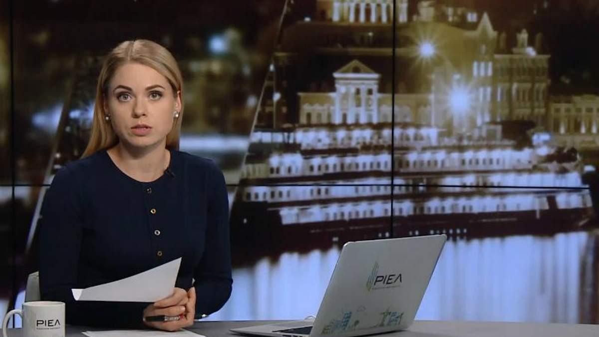 Итоговый выпуск новостей за 21:00: Возвращение Саакашвили. Долги на миллиарды гривен