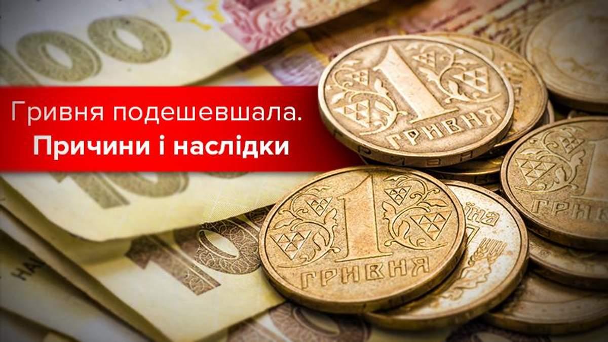 Курс валют на осінь 2017: причини падіння курсу гривні до долара і євро