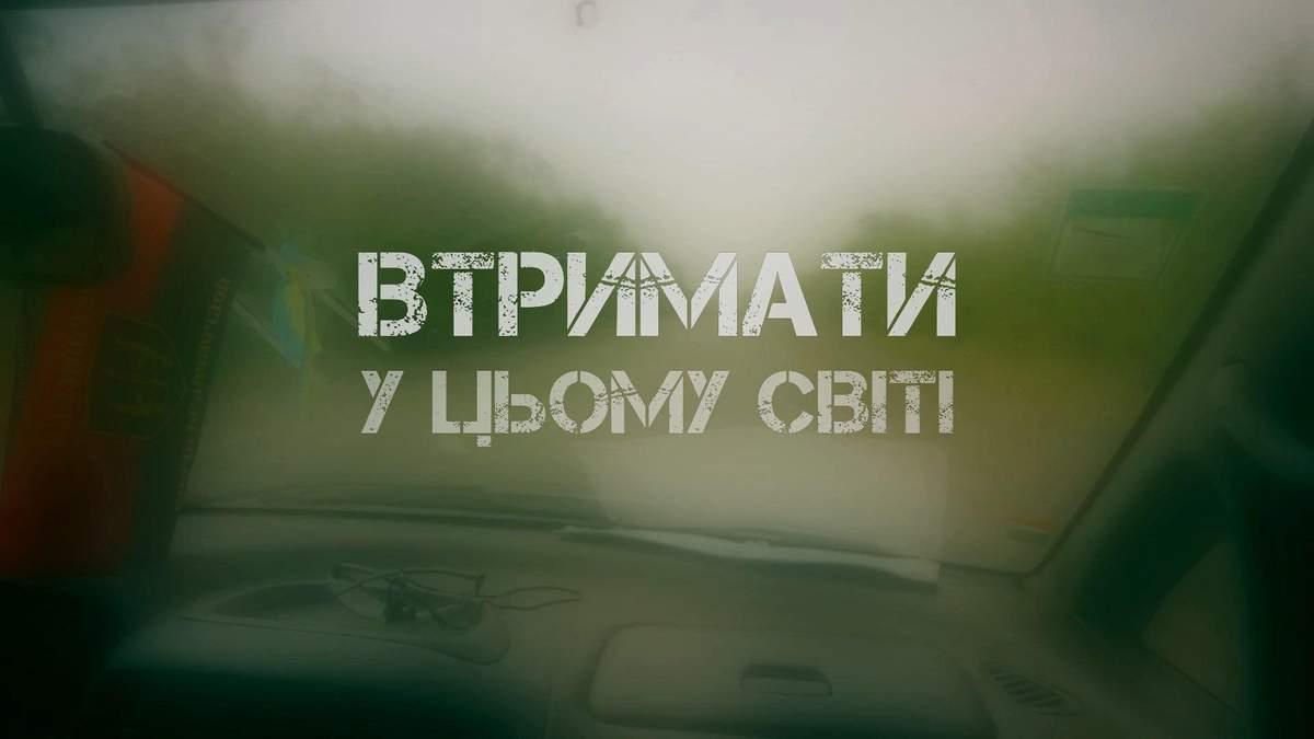 Втримати у цьому світі: як рятують життя українських бійців