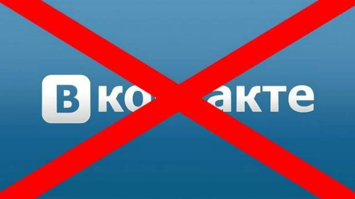 """У ще одній країні заборонили """"ВКонтакте"""""""