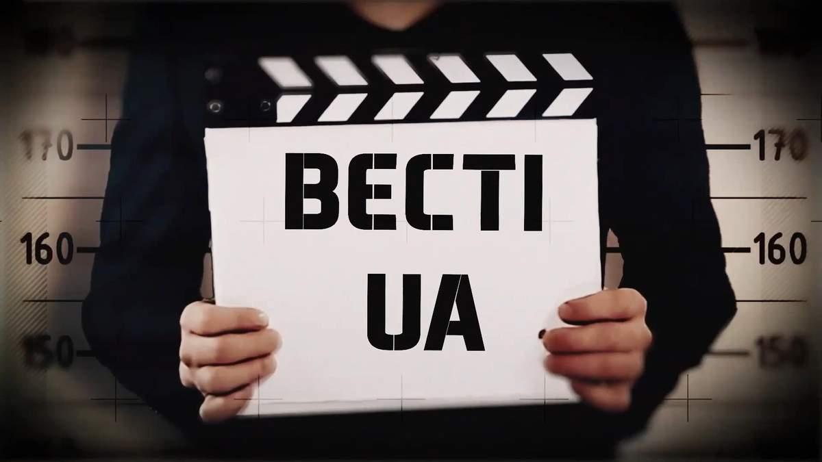 """Дивіться """"Вєсті.UA"""". Черновецький рветься до влади. Порошенко-звєзда"""