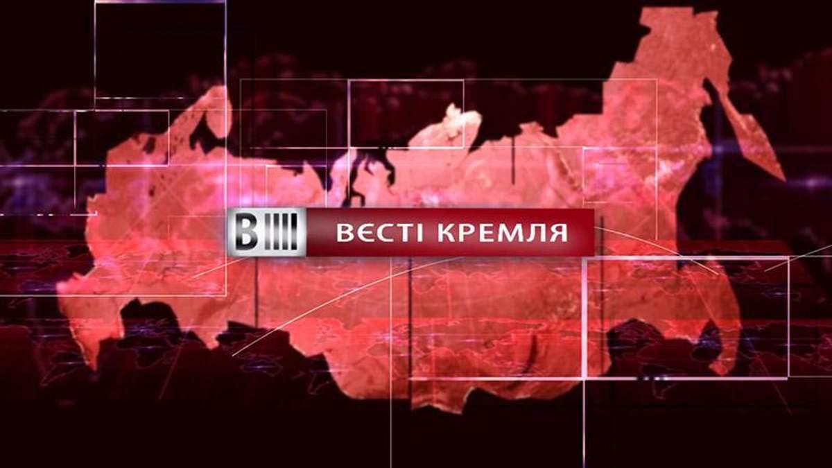 """Дивіться """"Вєсті Кремля"""".  Православні розваги росіян. Собака-Путін"""