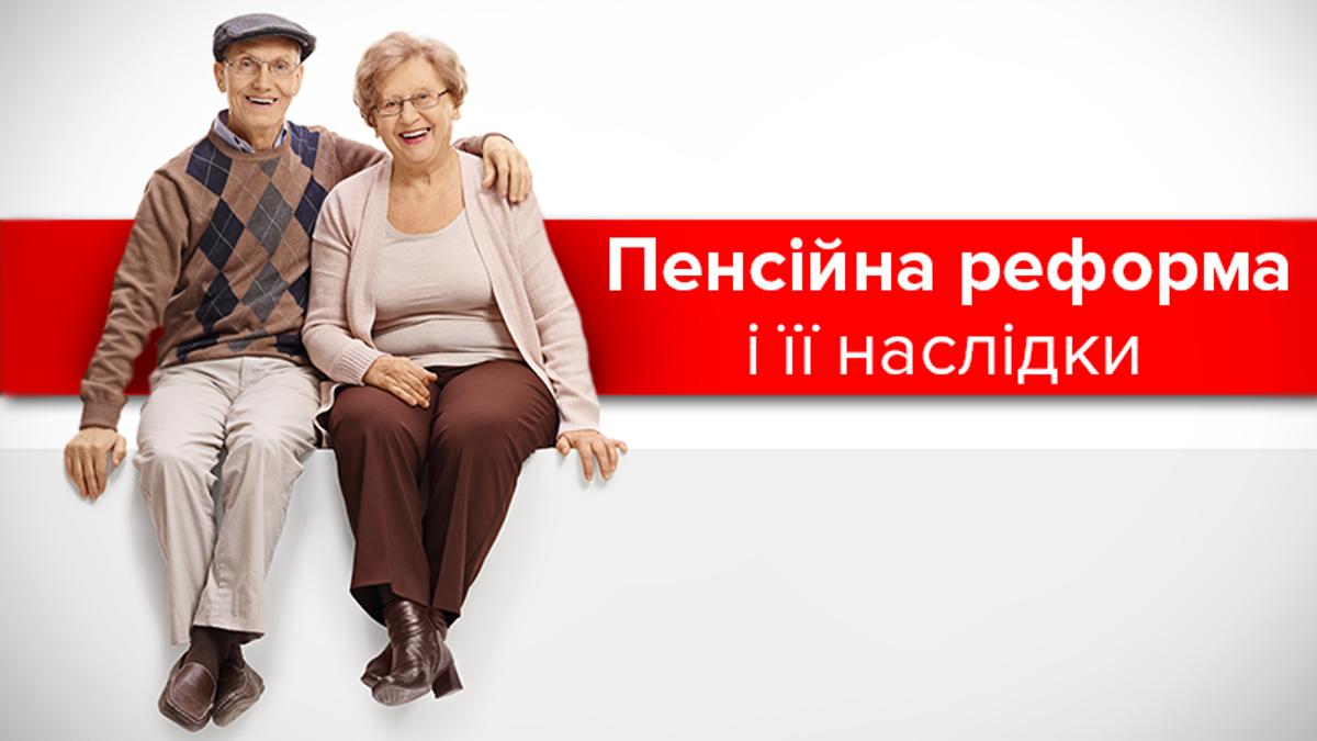 Пенсионная реформа 2017 в Украине и трудовой рынок для пенсионеров