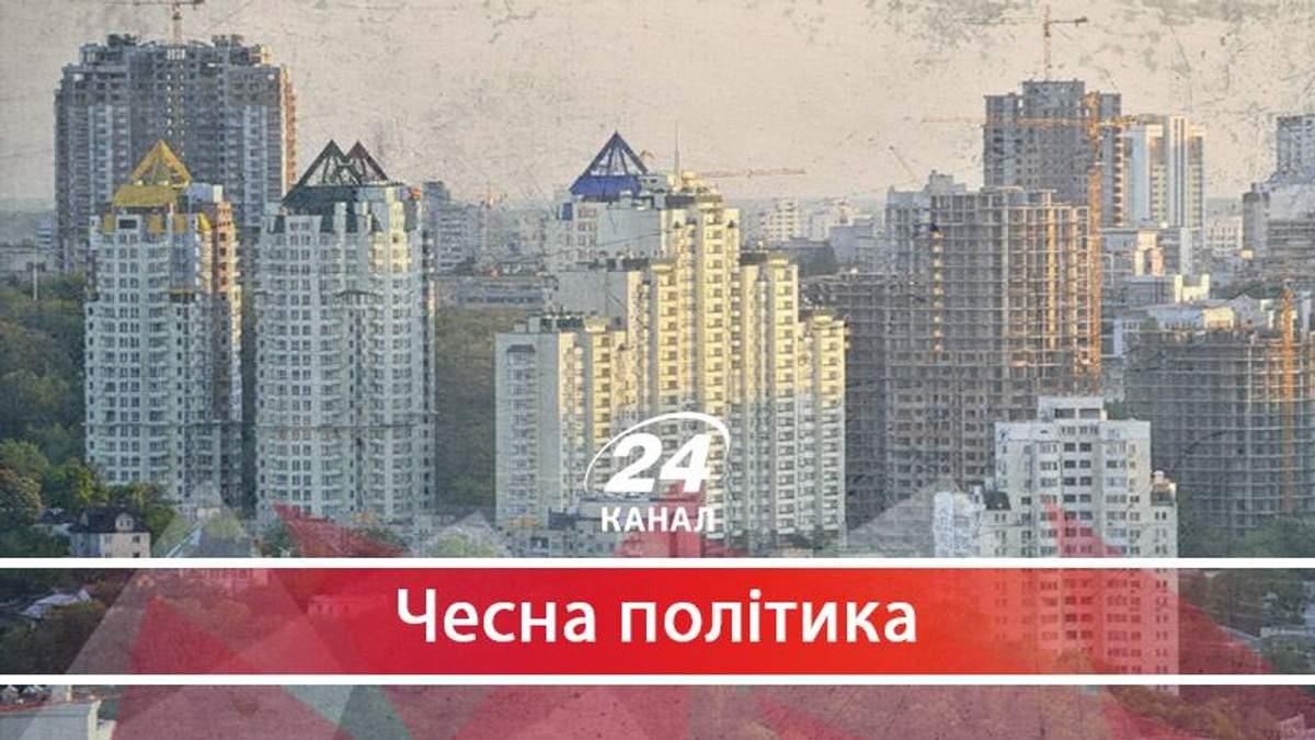 Парасолька для лиходіїв: як СБУ допомагає ділити золоту землю київську  - 15 вересня 2017 - Телеканал новин 24