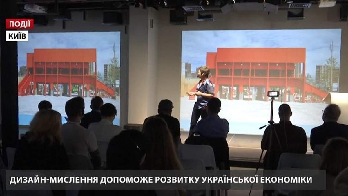 Дизайн-мислення допоможе розвитку української економіки