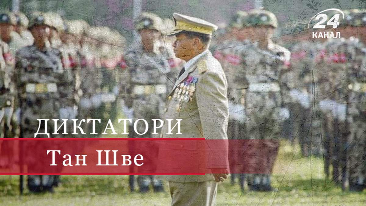 Параноидальный диктатор Мьянмы, который опирался на астрологов и религию  – Тан Шве