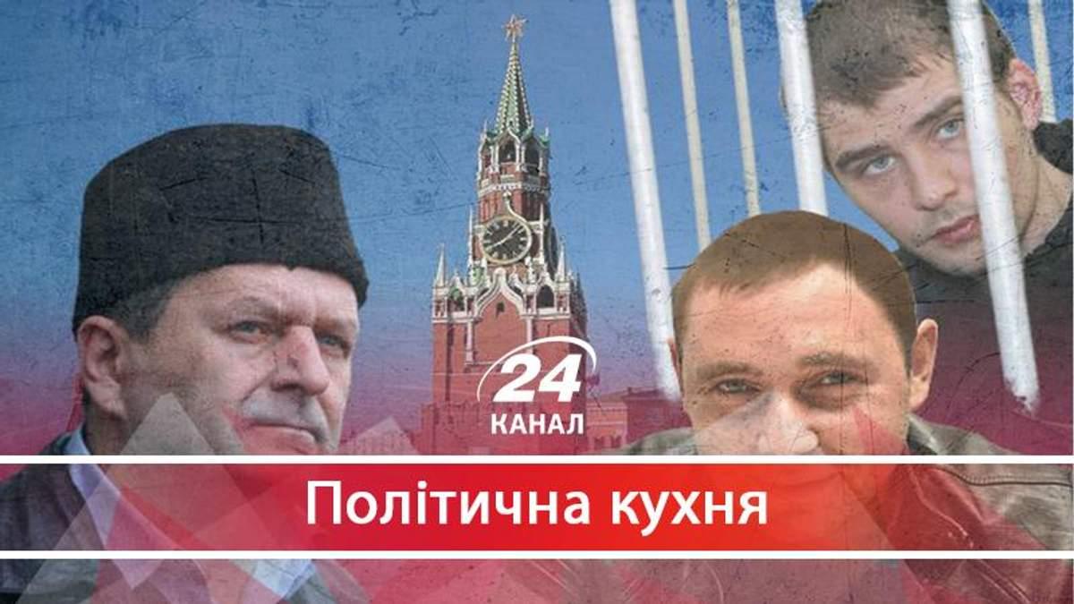 Чому Росія бере в заручники українських громадян - 16 сентября 2017 - Телеканал новин 24