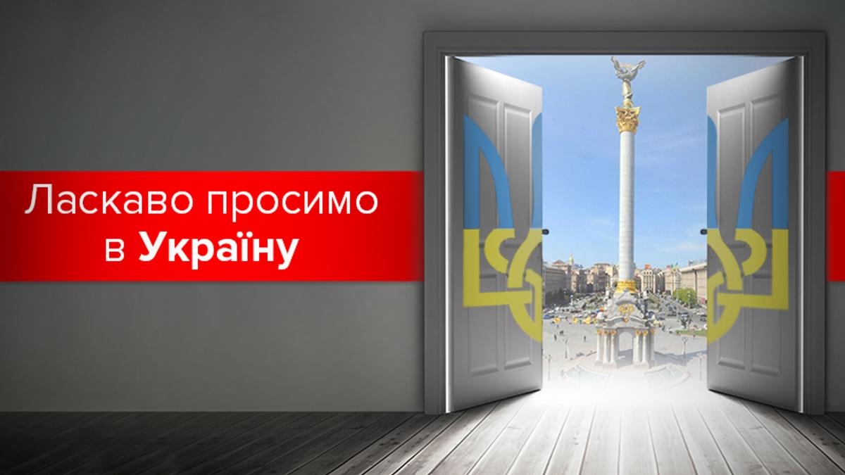 Візовий режим з Україною: хто може відвідати Україну без візи