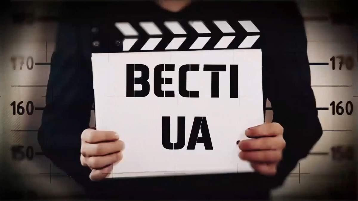 """Дивіться """"Вєсті.UA"""". Мінлива пам'ять Луценка. Піар-хід Киви"""