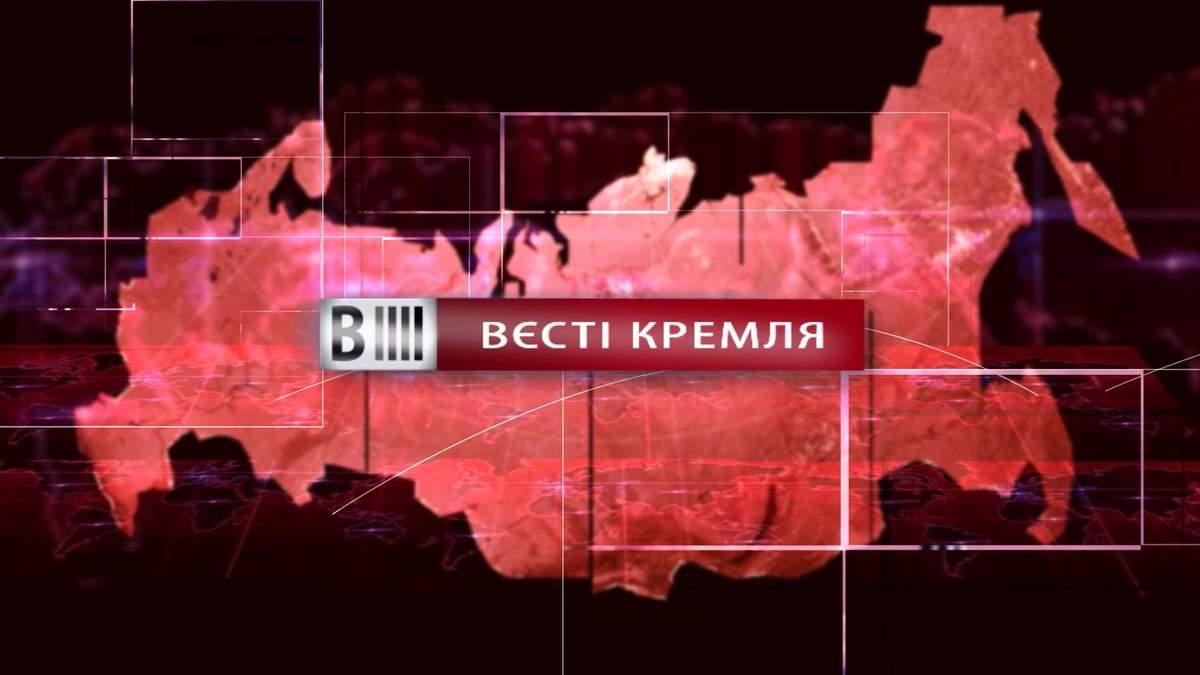 """Дивіться """"Вєсті Кремля"""". Обчищені кишені Путіна. Європейські клоуни атакують Росію"""