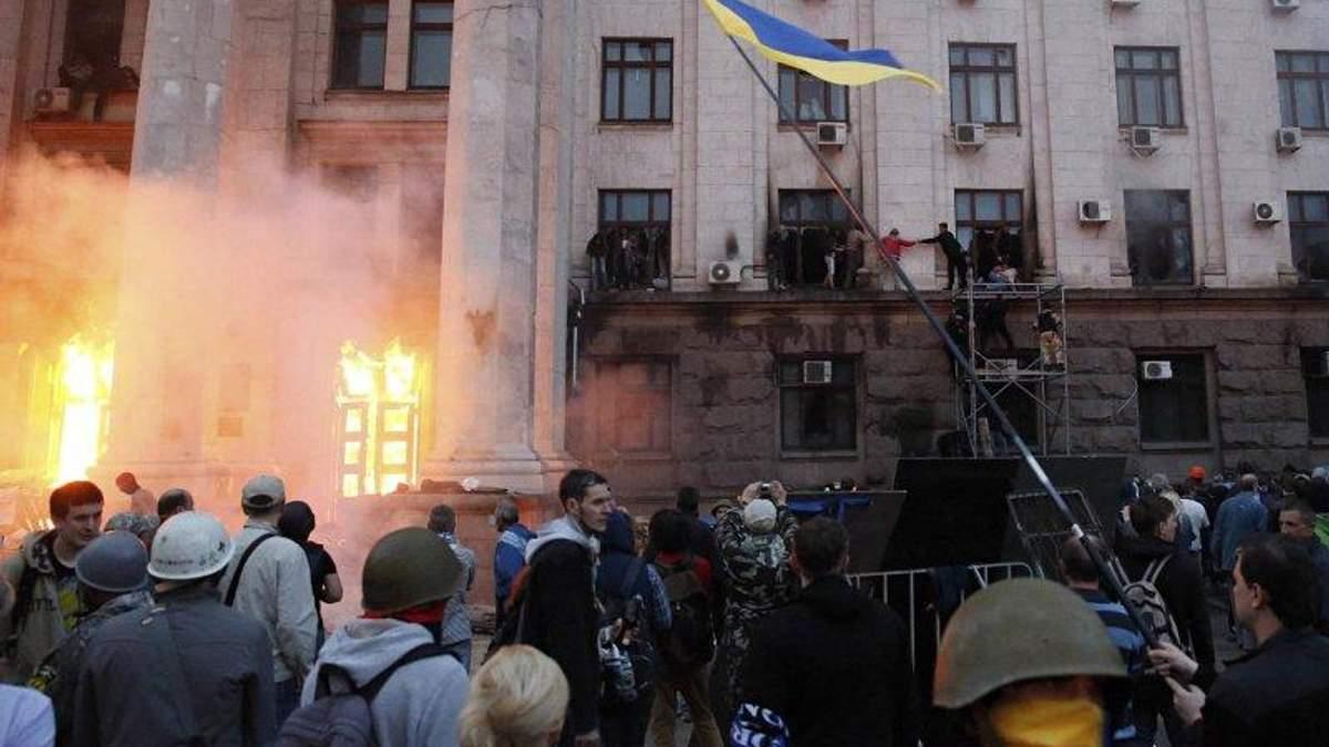 Події 2 травня в Одесі