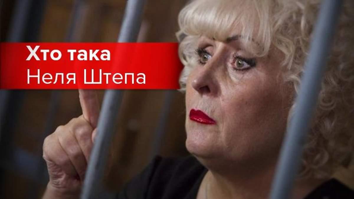 Неля Штепа - хто така і чому одіозна екс-мер Слов'янська має сидіти