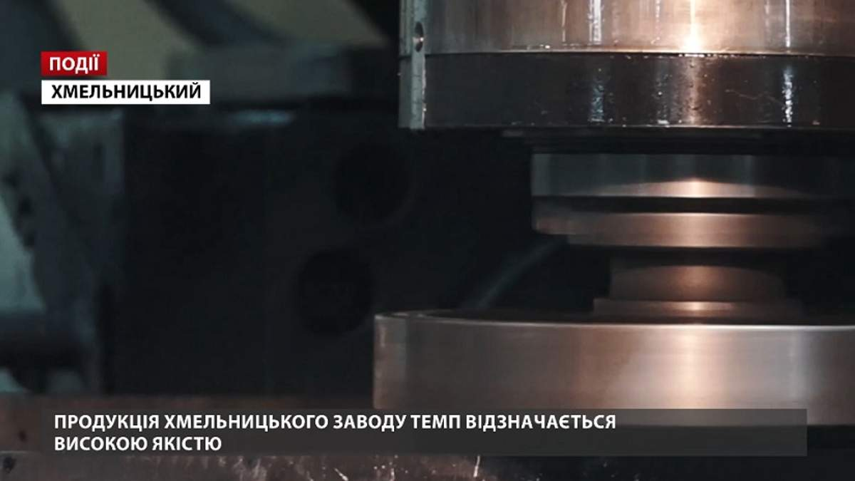 """Продукція Хмельницького заводу """"ТЕМП"""" відзначається високою якістю"""