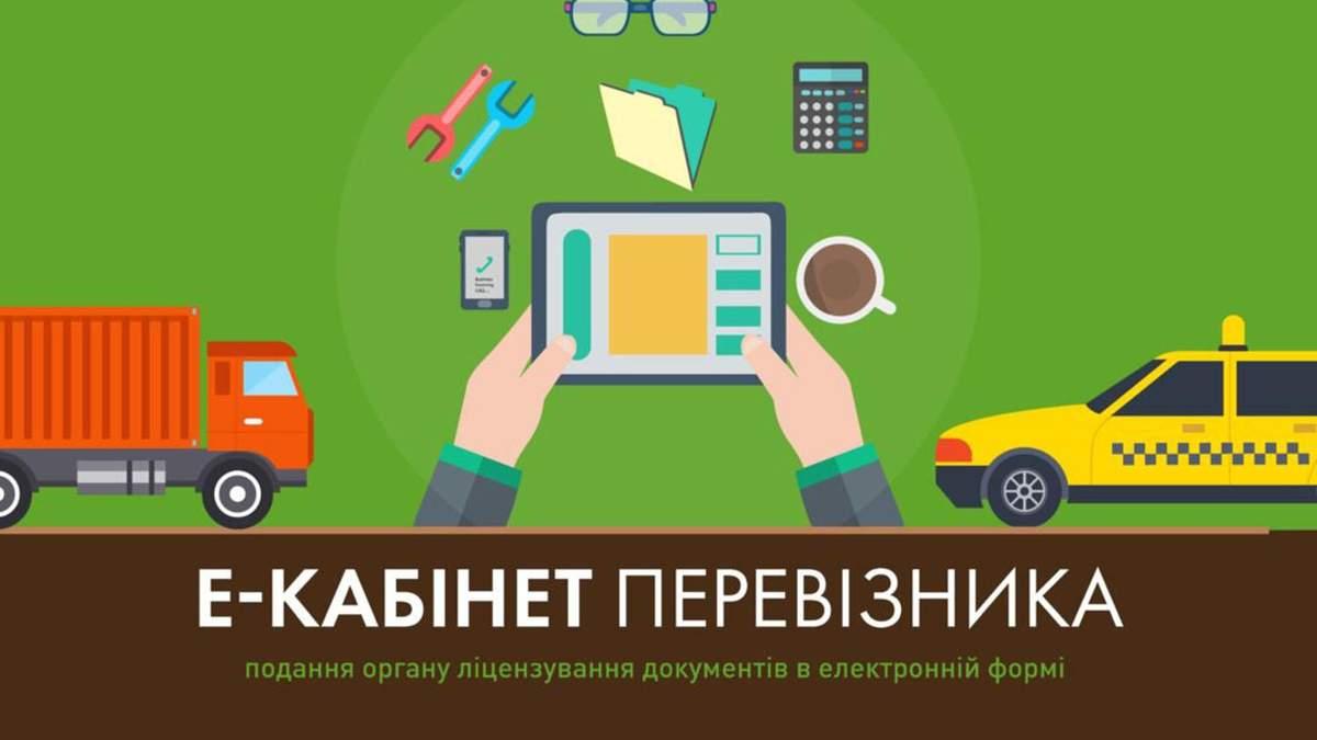 В Україні запустять електронний кабінет перевізника