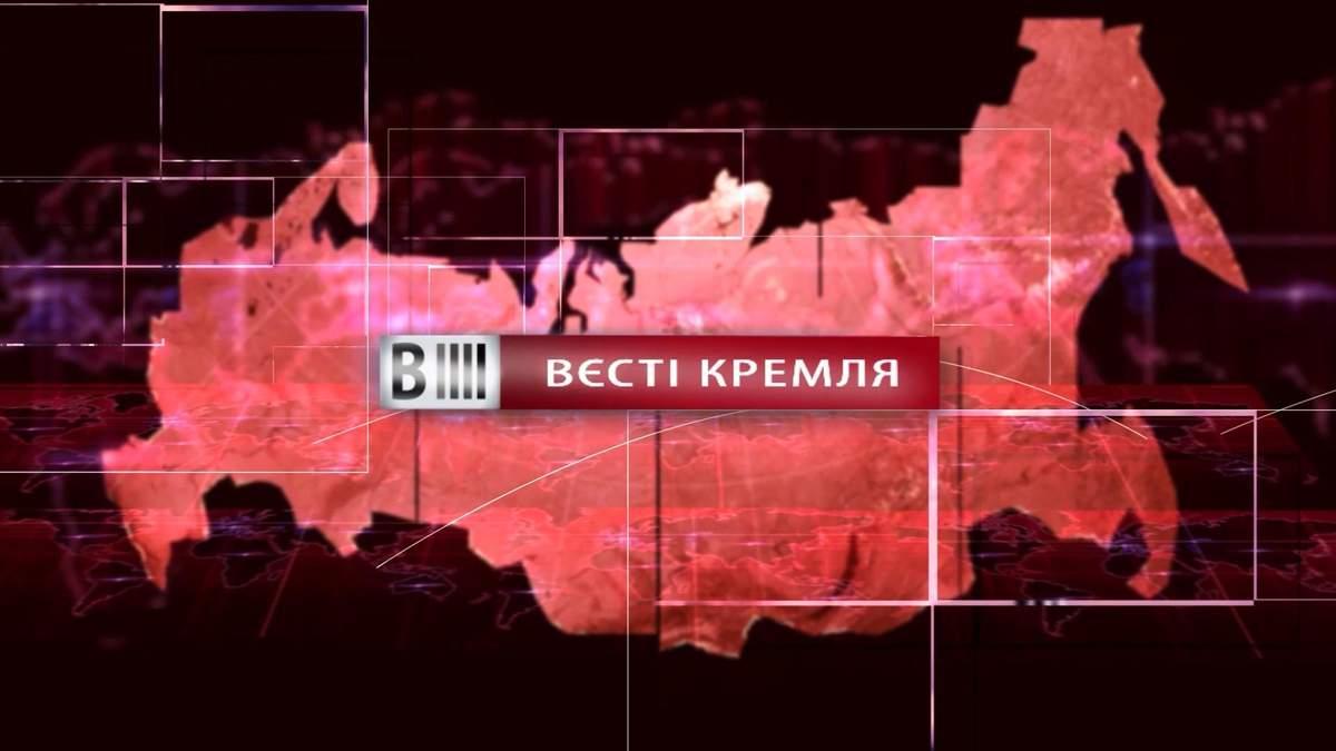 """Дивіться """"Вєсті Кремля"""". Вірні московські пси. Магучая статуя Росії"""