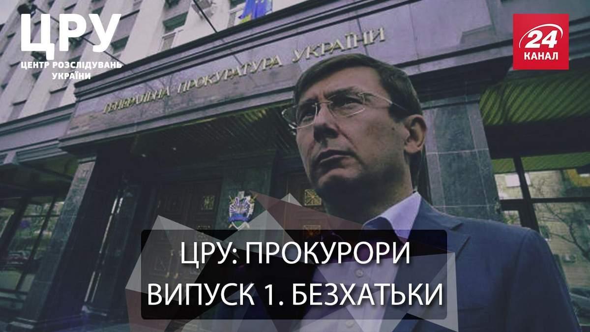 Почему украинские прокуроры становятся бездомными: резонансное расследование