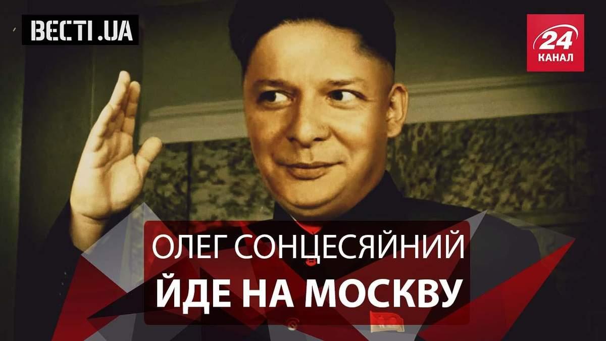 """Вєсті.UA. Радикальний Кім Чен Ляшко. Чергова """"лажа"""" СБУ"""