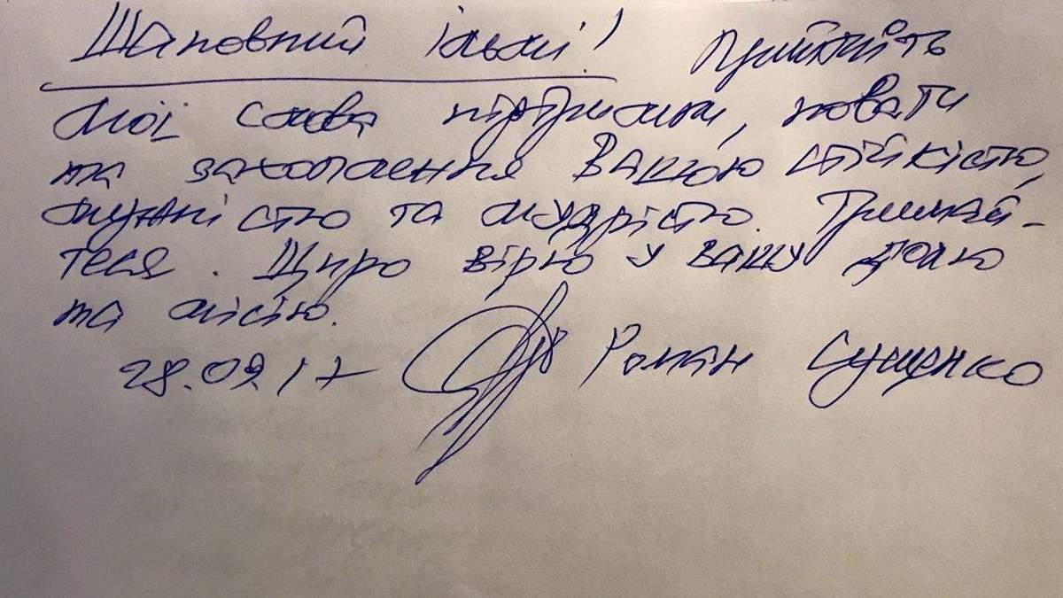 Сущенко с московской тюрьмы написал письмо поддержки Умерову