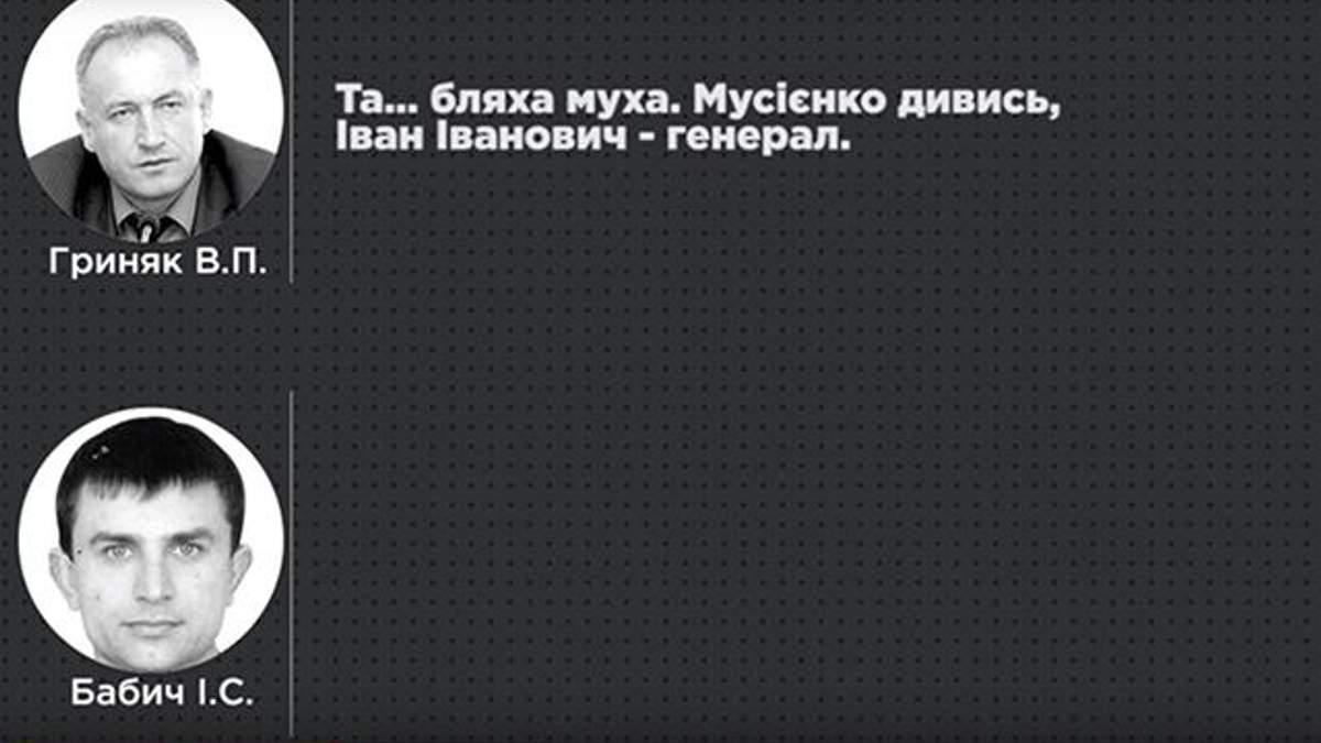 Опублікована прослушка чиновників поліції, причетних до штурму Майдану