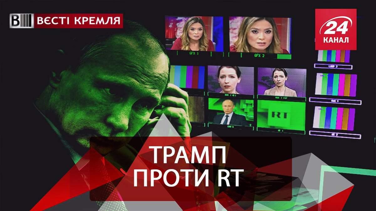 Вести Кремля. Репрессии против Russia Today. Стажировка Гвинейских депутатов