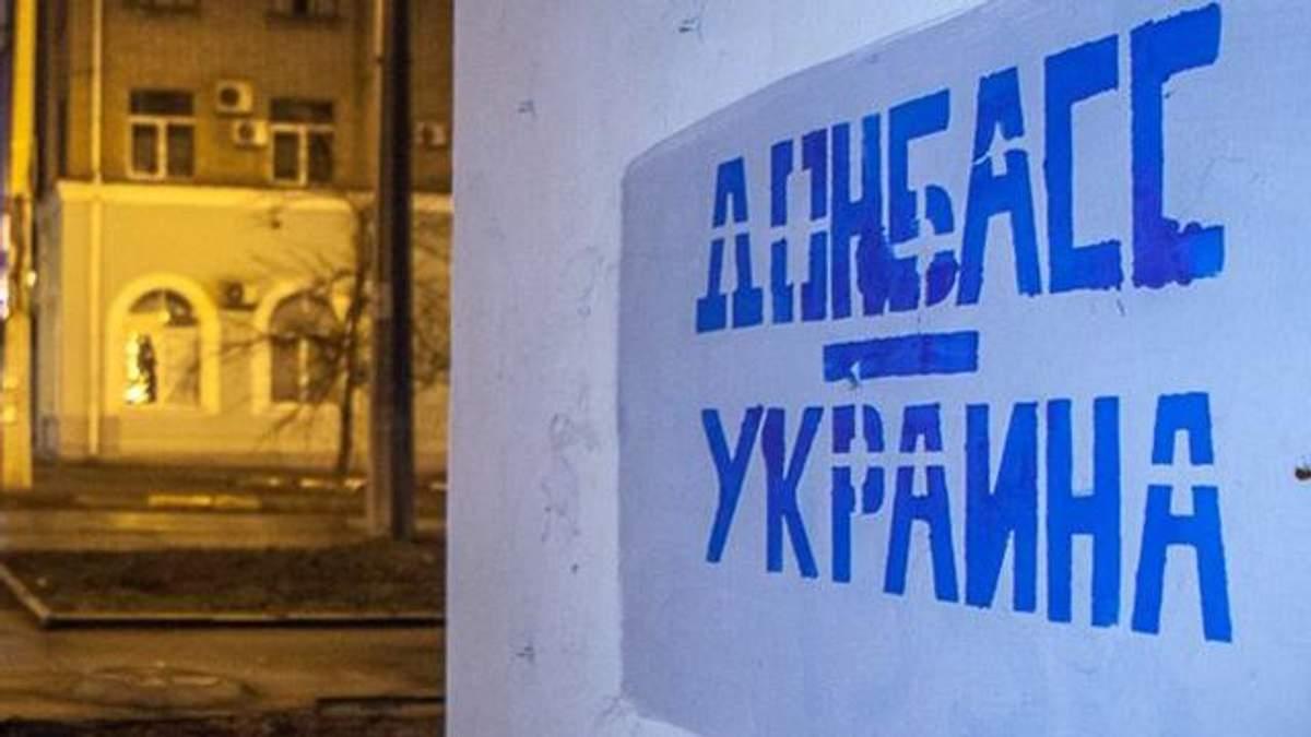 Представлено законопроект про рентеграцію Донбасу: що пропонується