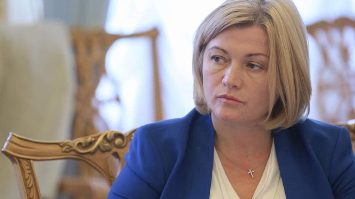 В законопроектах Порошенко о Донбассе будут важные и неожиданные моменты, – Ирина Геращенко