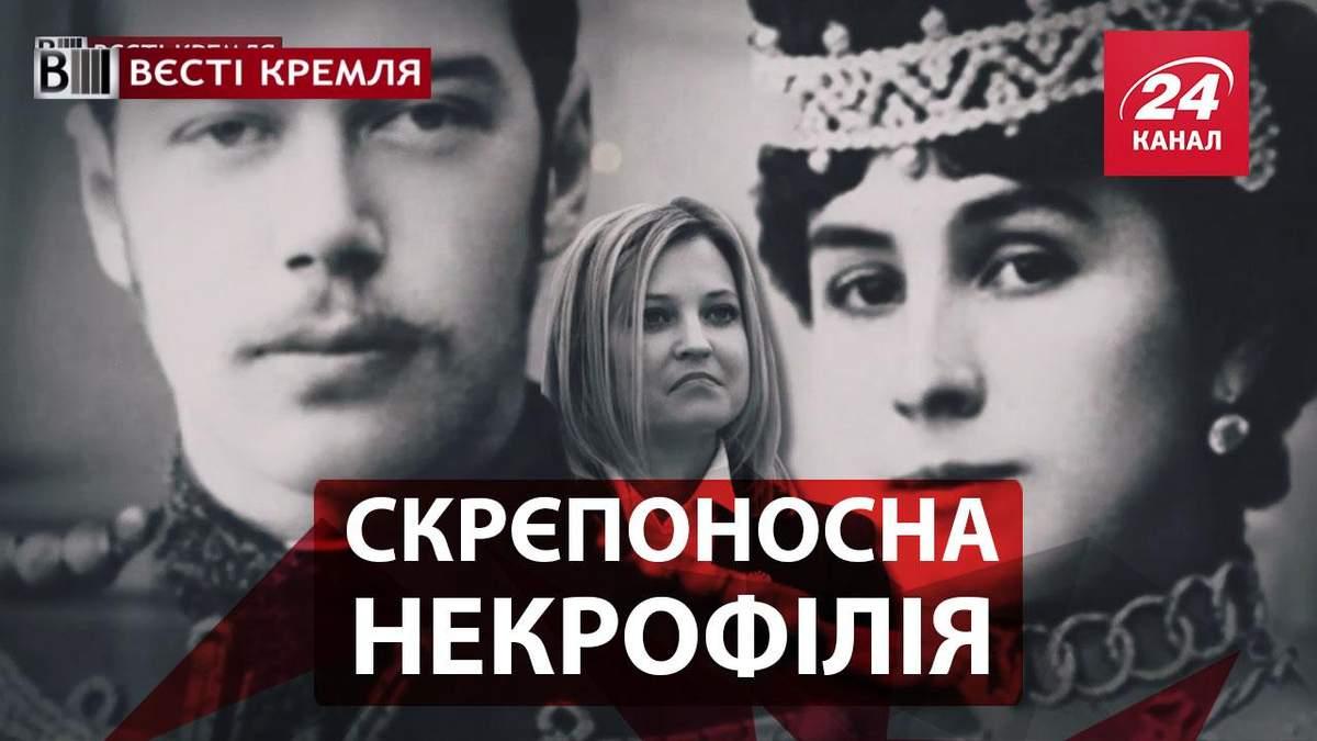 Вести Кремля. Ревность Поклонской. Месть шаманов Кобзону