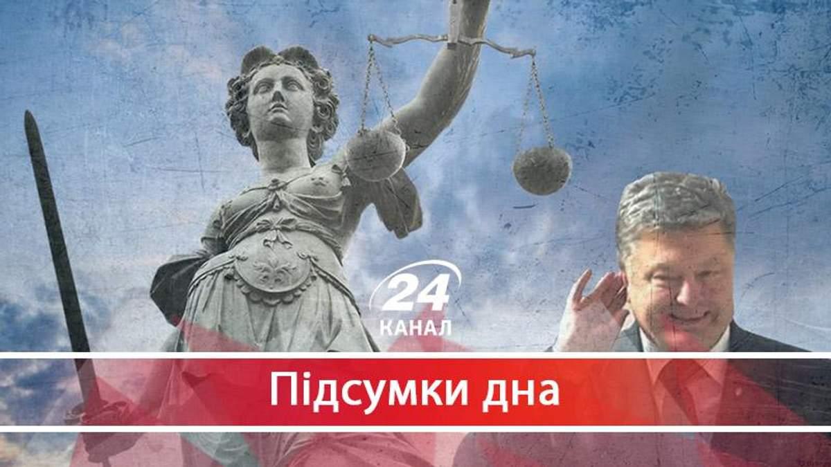 Судова реформа: Петро Олексійович поступово втрачає слух - 4 жовтня 2017 - Телеканал новин 24