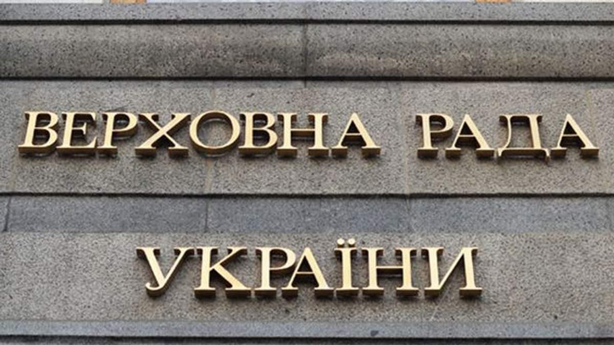 В Раде зарегистрирован еще один законопроект о реинтеграции Донбасса