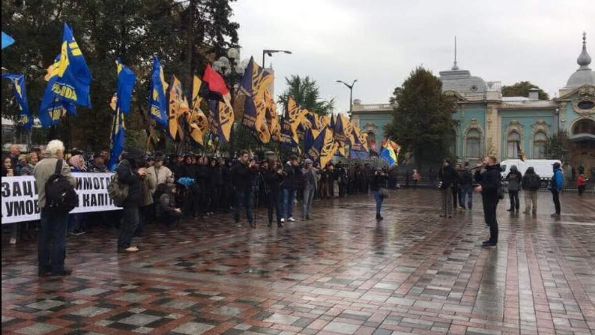 Під Радою мітингують проти закону Порошенка про реінтеграцію Донбасу