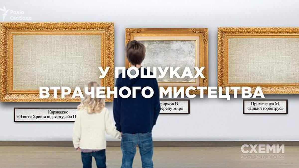 Які картини відомих художників прикрашають кабінет Гройсмана
