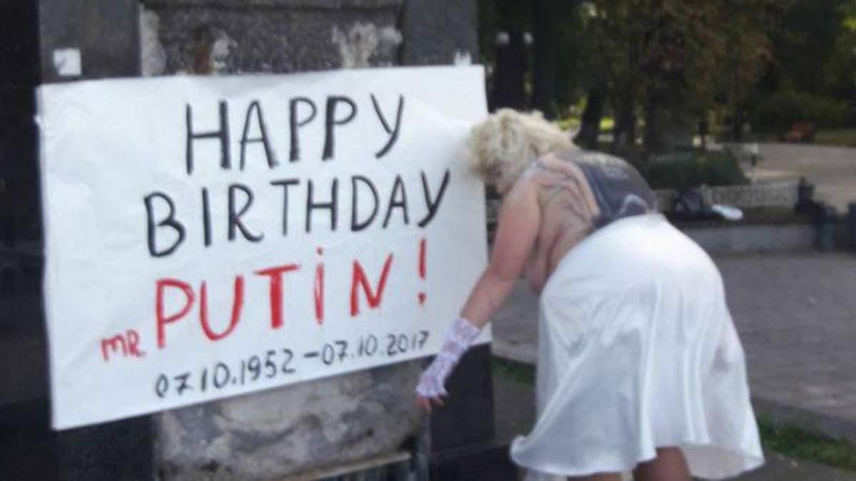 FEMEN в Киеве поздравили Путина с днем рождения