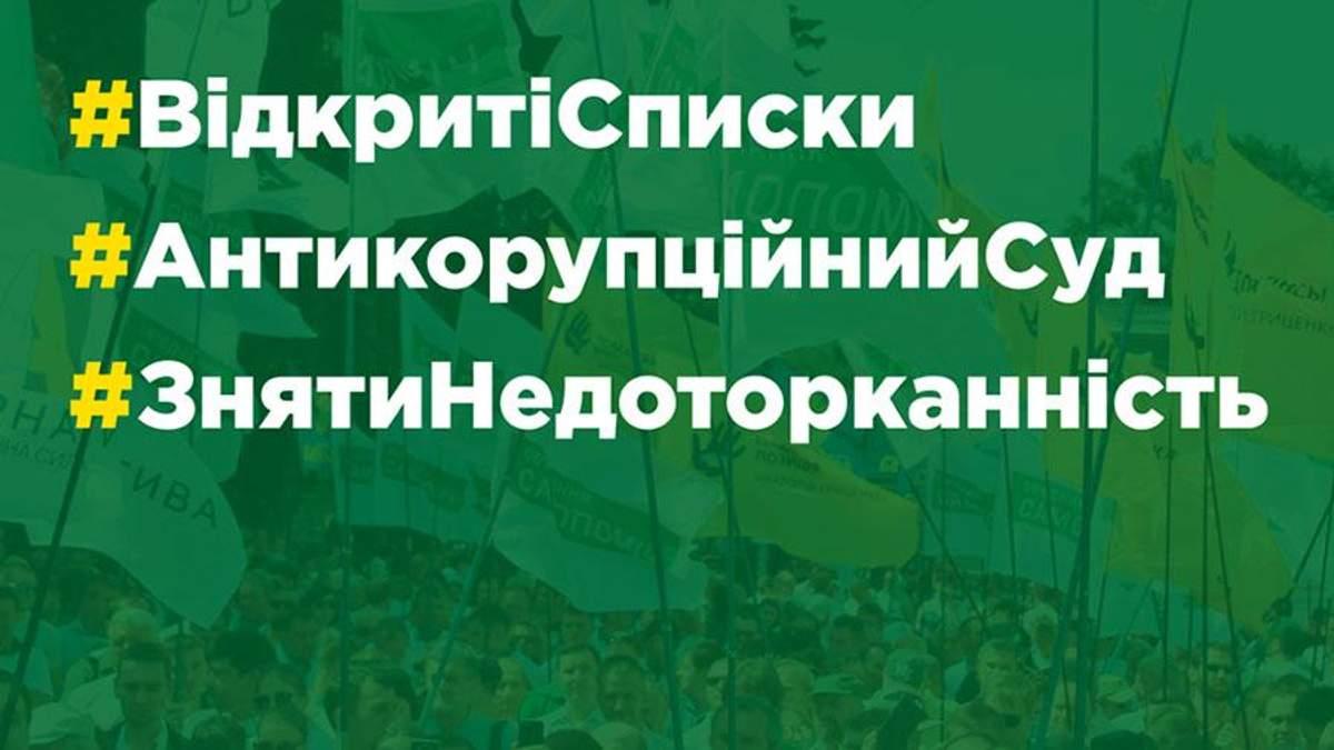 Мітинг у Києві 17 жовтня: хто, коли і які вимоги