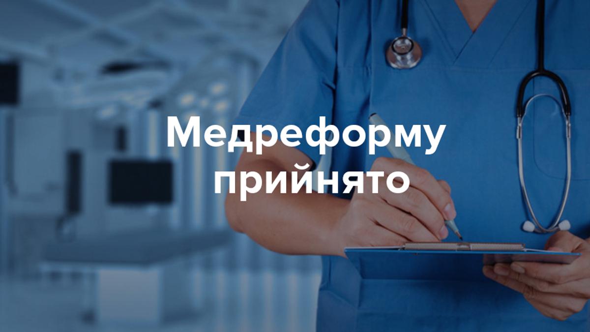 Медична реформа в Україні 2017 прийнята - суть закону