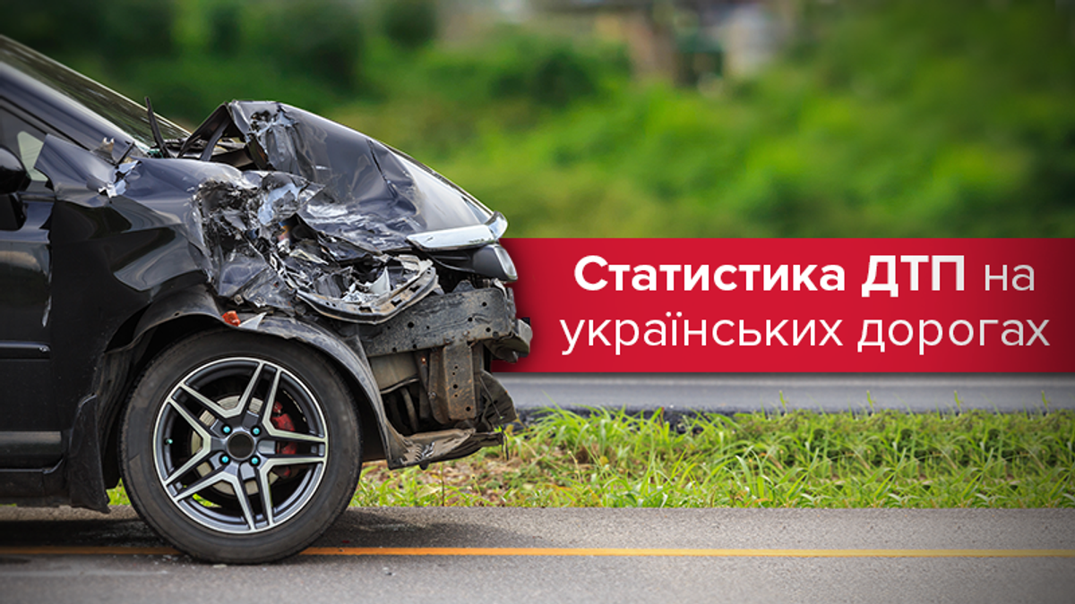 Статистика ДТП в Україні гірша, аніж рік тому: шокуючі дані