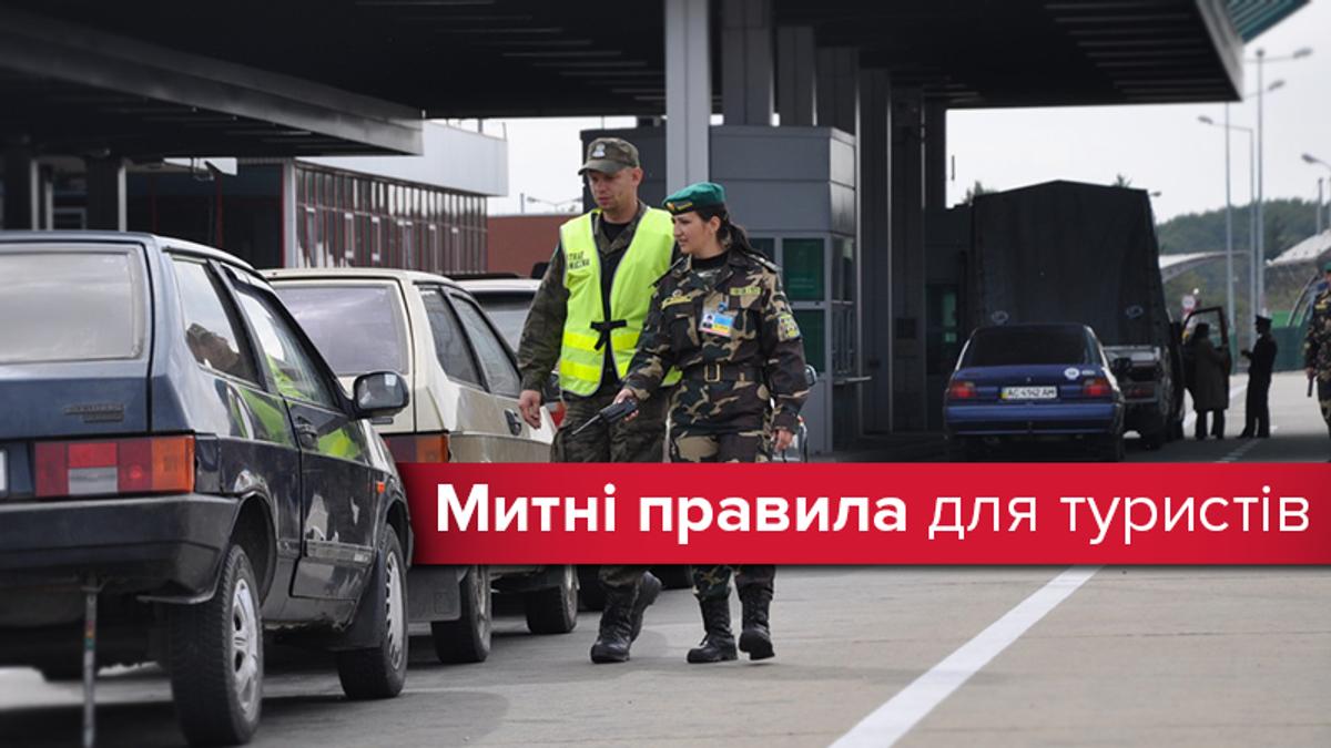 Що можна перевозити через кордон: правила ввезення-вивезення