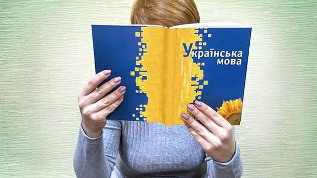 В Украине введут экзамен по украинскому языку как иностранному
