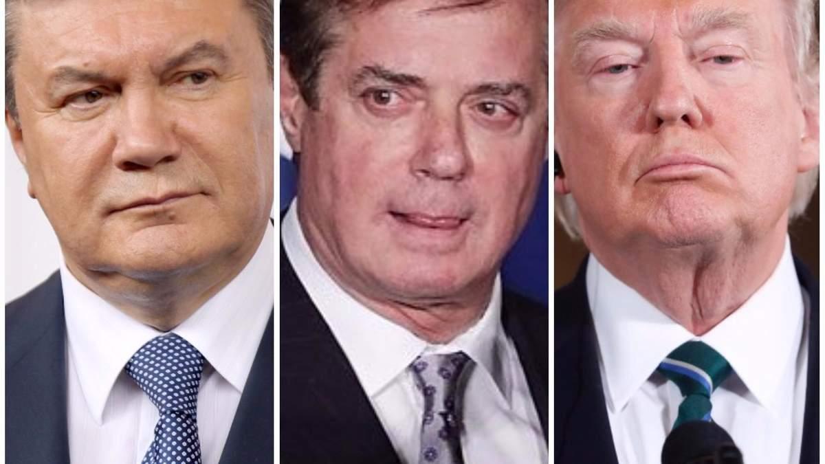 Справа Манафорта: американська письменниця вказала на небезпечну схожість Януковича і Трампа