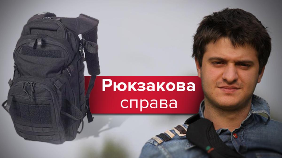 Рюкзаки Авакова: історія як у МВС крали бюджетні гроші