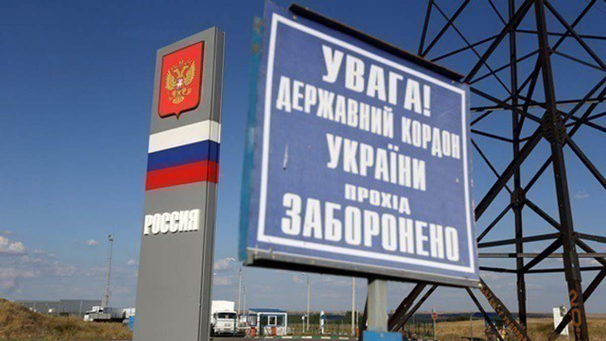 Граница между Украиной и Россией