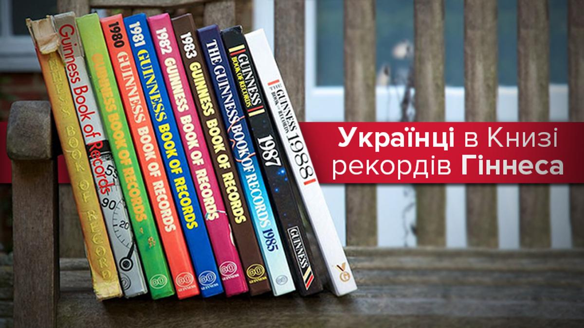 День книги рекордів Гіннеса 2018: українці з Книги Гіннеса