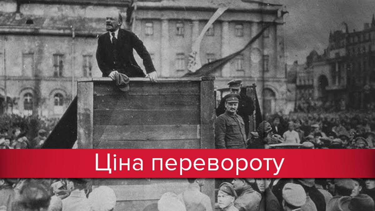 Жовтнева революція 1917: причини та наслідки для України