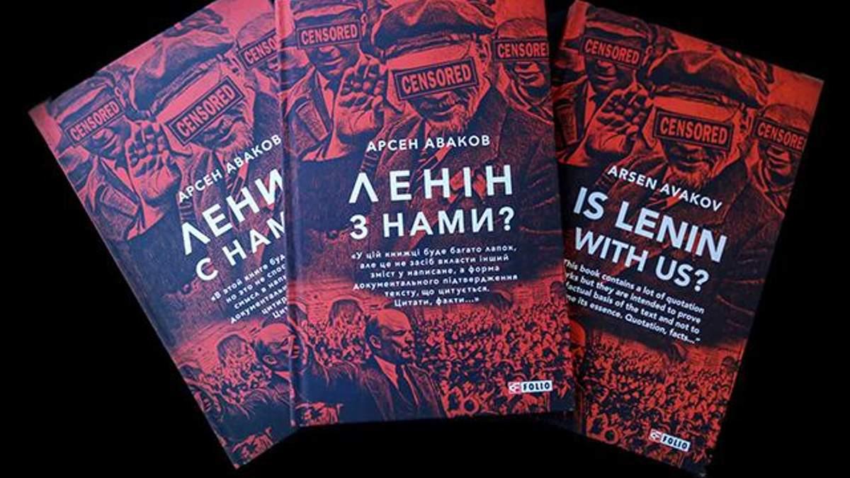 Арсен Аваков написав книгу про Леніна