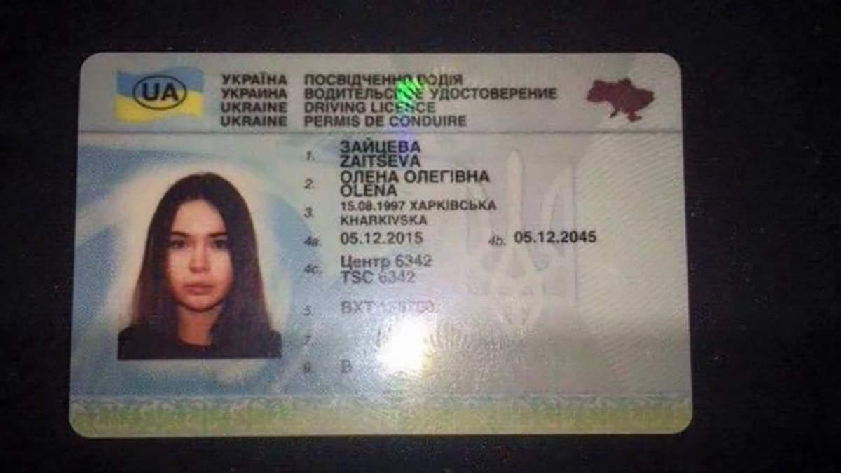 Водійські права Олени Зайцевої