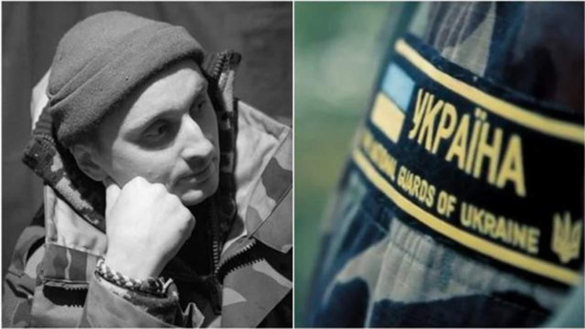 Боєць АТО Дмитро Давиденко помер від страшної хвороби