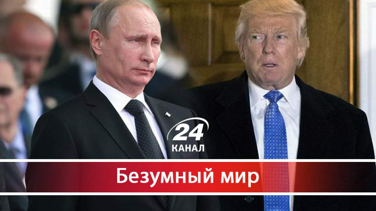 Почему Путин был заинтересован во встрече с Трампом - 13 листопада 2017 - Телеканал новин 24